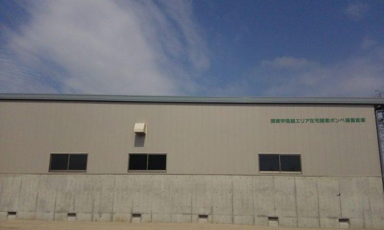 画像: 関東甲信越エリア在宅酸素ボンベ備蓄倉庫竣工1