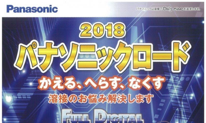 画像: Panasonic Road 2018 溶接ロボット・溶接機展示会6