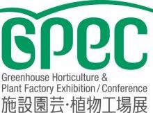 画像: GPEC(施設園芸・植物工場展)5