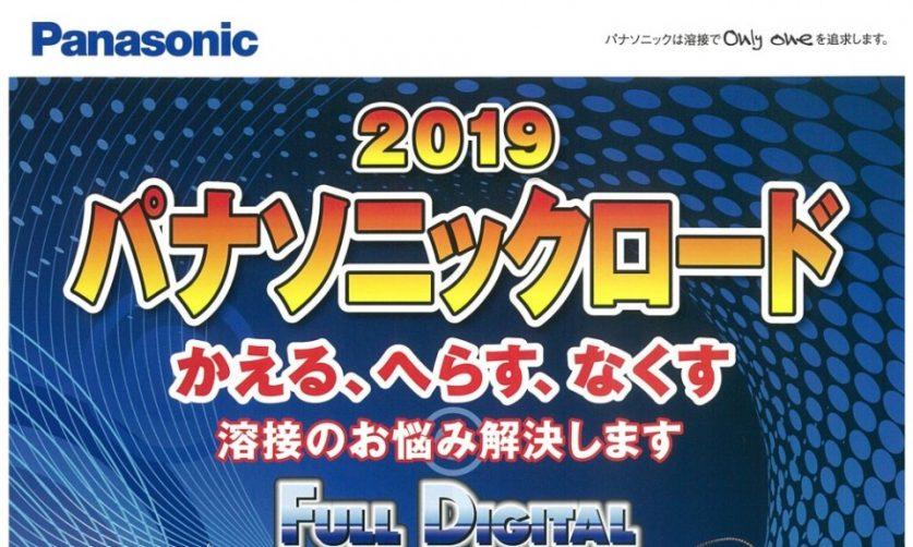 画像: Panasonic Road 2019 溶接ロボット・溶接機展示会1