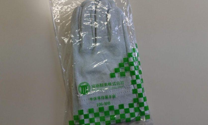 画像: 牛床革作業手袋1
